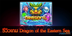 รีวิวเกม slotonline dragon of the eastern sea
